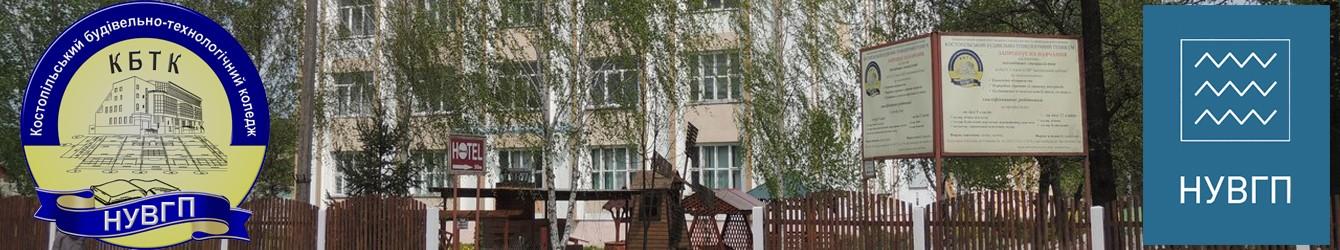 Костопільський будівельно-технологічний коледж